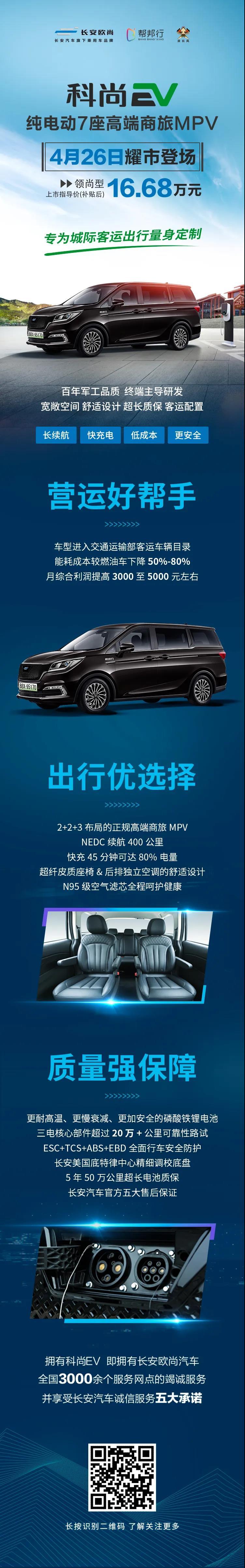 摩登联手车企研发定制客运新车型备受瞩目,一图带您了解科尚EV2020